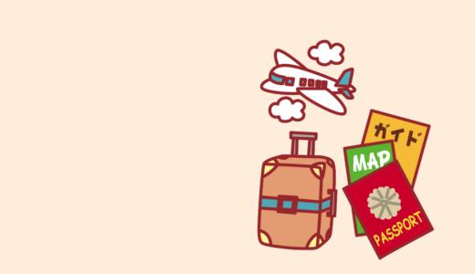 機内に持ち込む荷物のルール 【国際線】