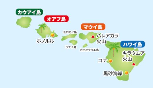 ハワイ州 日焼け止め規制法 2021年1月~ 使っている日焼け止めは大丈夫?