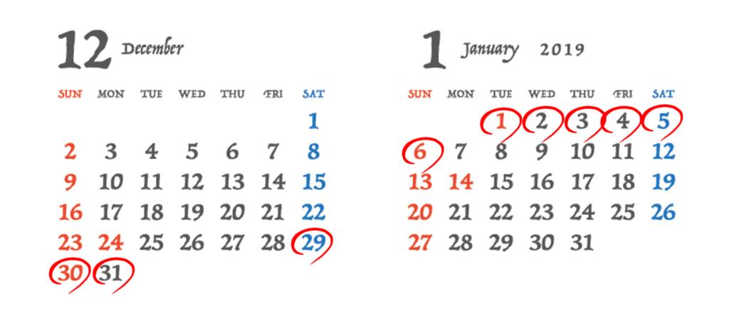 年末年始カレンダー9連休