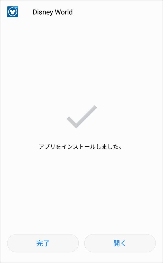 アプリをDL6