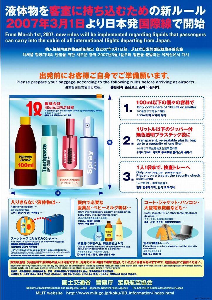 液体物持ち込み制限国土交通省poster