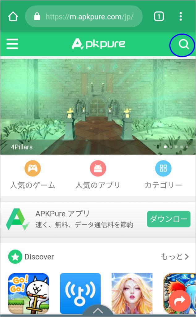 アプリをDL2-1