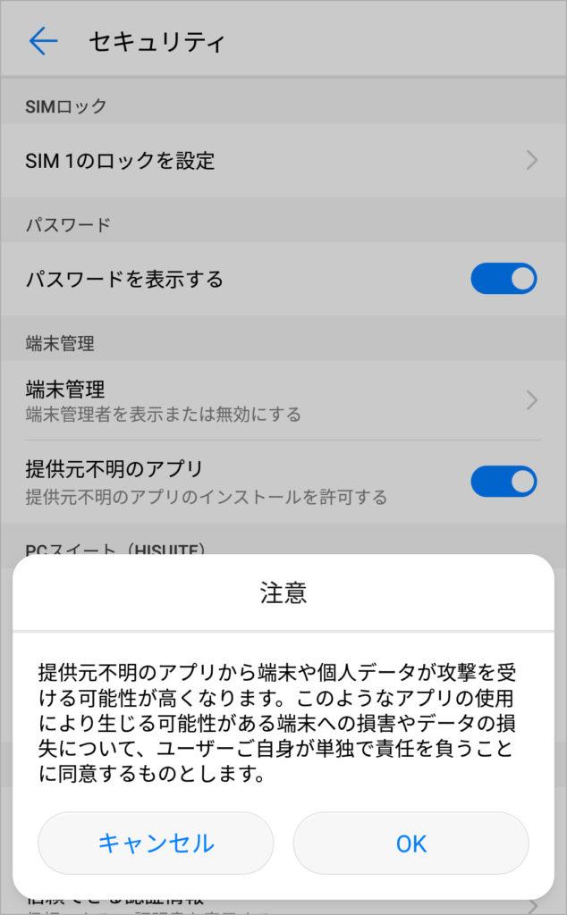 アプリをDL事前2