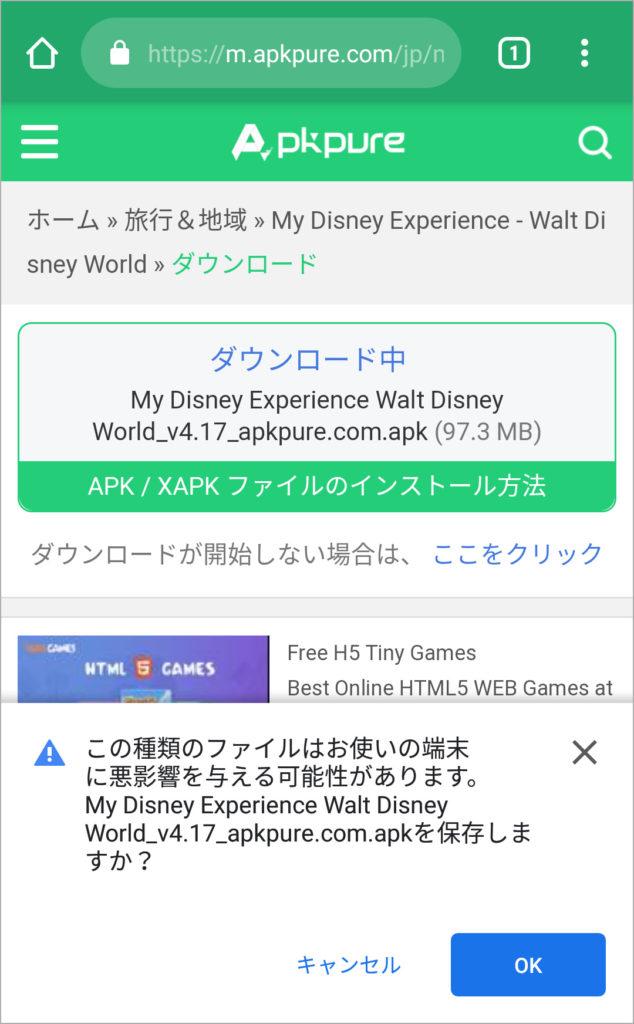 アプリをDL1201-1