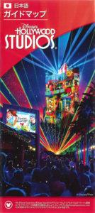 201901ハリウッドスタジオパークマップ日本語表紙