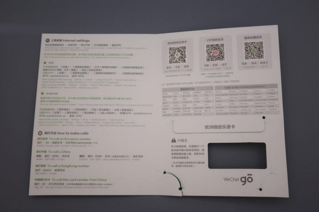 6中国SIM