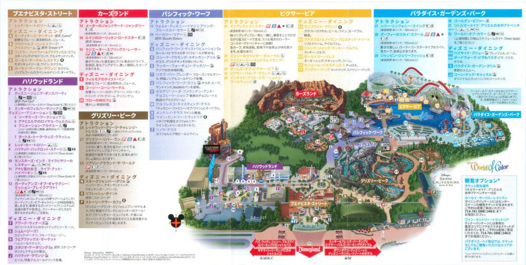 カリフォルニアアドベンチャー日本語版ガイドマップ