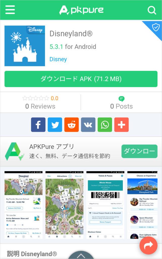 DLR公式アプリ4