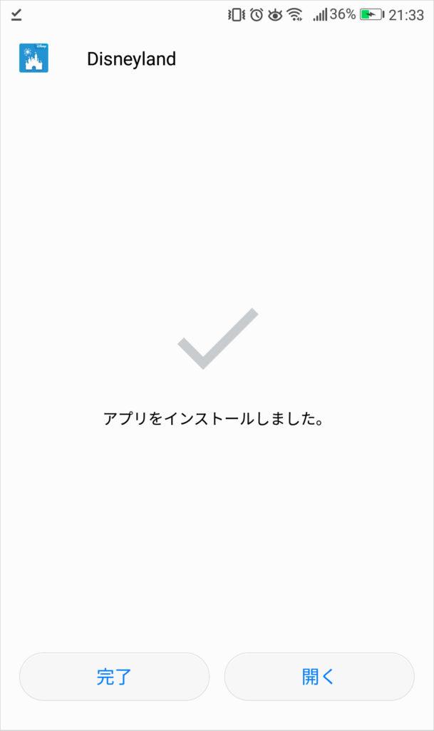 DLR公式アプリ9