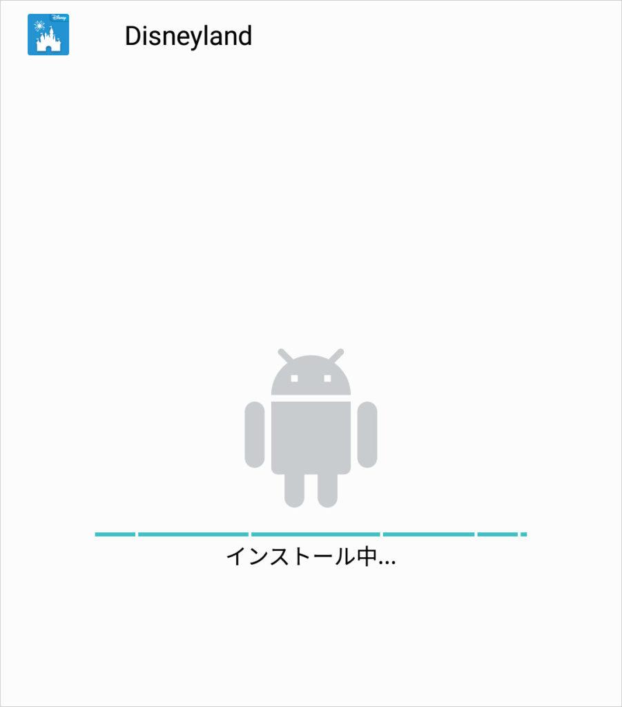 DLR公式アプリ8