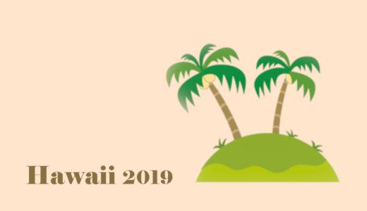 2019 ハワイの旅 【後記】