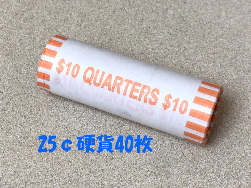 25セント硬貨巻紙