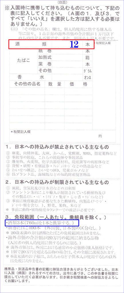 携帯品・別送品申告書スキャンB面