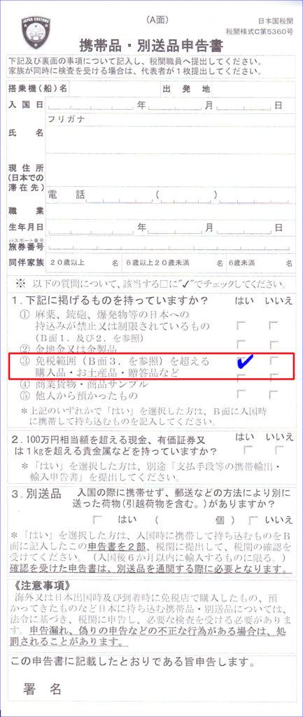 携帯品・別送品申告書スキャンA面
