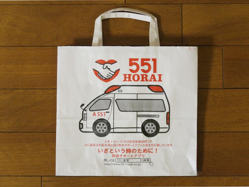 551蓬莱紙袋