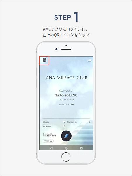 ANAエキスプレスバスアプリの乗車チケット取得方法