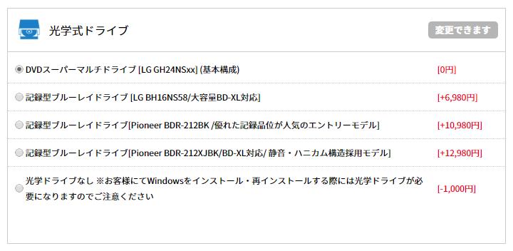 iiyama PC BTO DVD