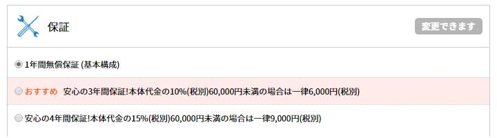 iiyama PC BTO 保証
