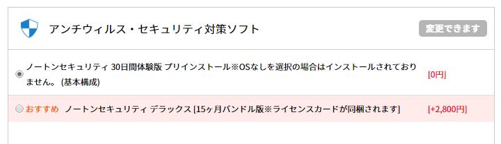 iiyama PC BTO security