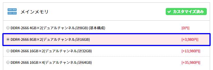 iiyama PC BTO memory