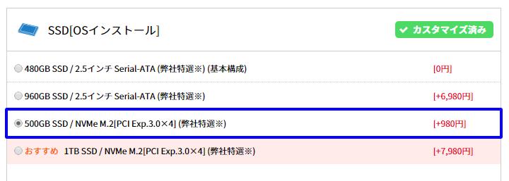iiyama PC BTO SSD