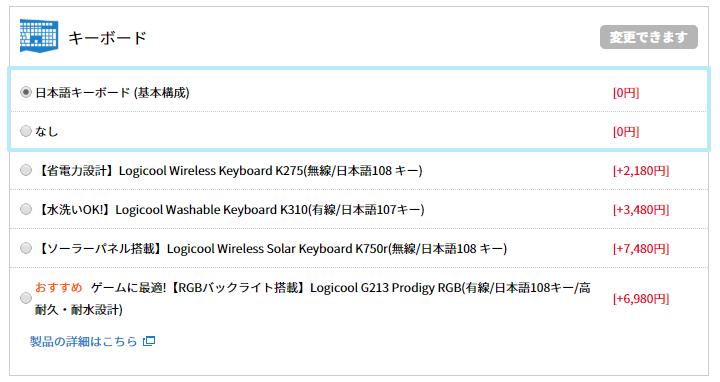 iiyama PC BTO keyboard