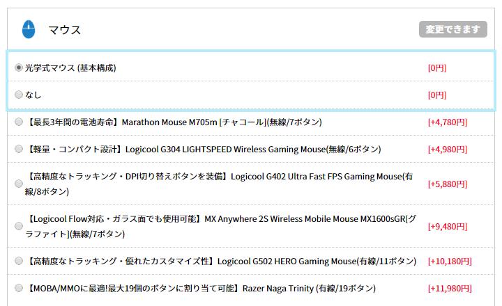 iiyama PC BTO mouse