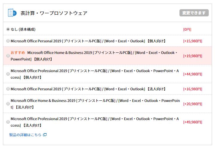 iiyama PC BTO office