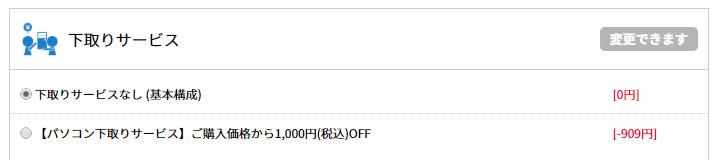 iiyama PC BTO 下取りサービス