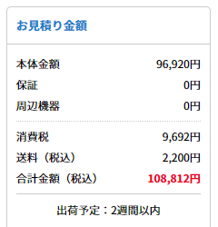 iiyama PC BTO 見積金額