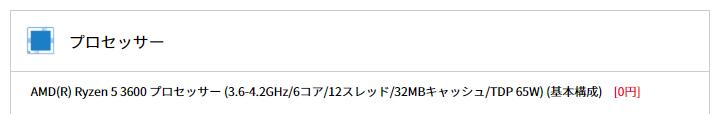 iiyama PC BTO CPU