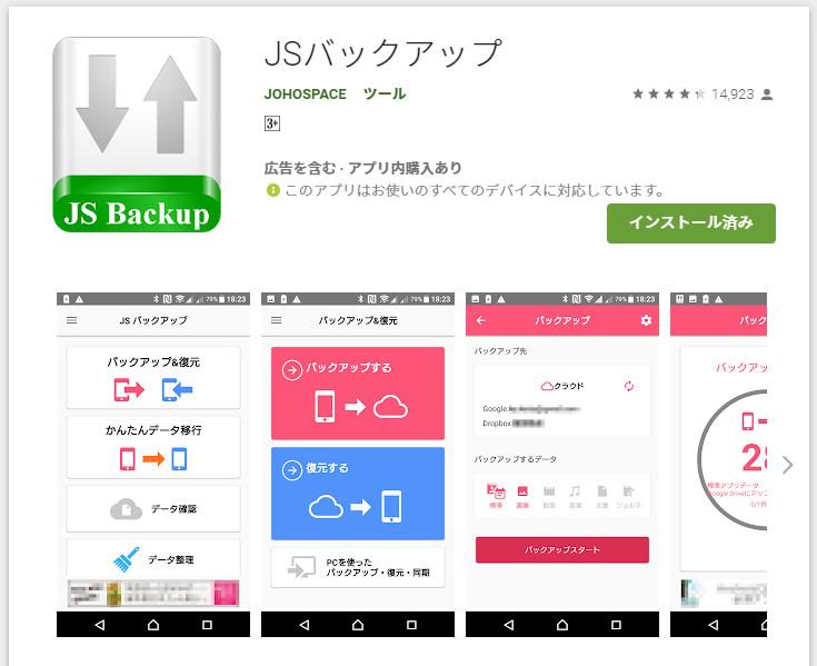 JSbackupアプリ