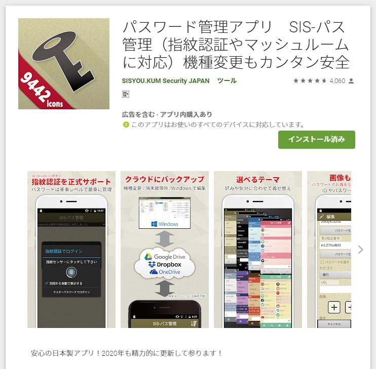 sispassパスワード管理アプリ